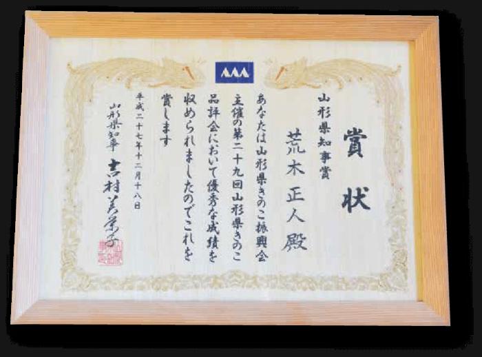 山形県きのこ品評会 山形県知事賞 受賞