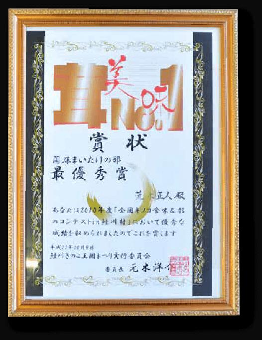 全国キノコ食味&形のコンテストin鮭川村 最優秀賞